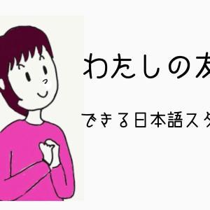 できる日本語スタート 初級1課 登場人物を知ろう! パクさんとお友だち お友だちシートDLあり