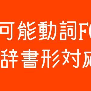 できる日本語 とまどいの初中級スタート えっ、辞書形!パクさん大人の女性?可能動詞FC DLあり