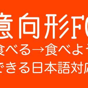 意向形FC できる日本語 初中級 第3課 辞書形対応→意向形FC DLあり