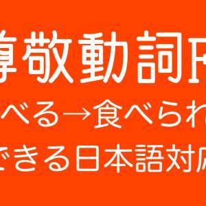 できる日本語 初中級 第7課で使う尊敬動詞のFC DLあり