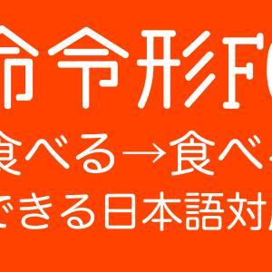 できる日本語 初中級 第11課で使う命令形のFC DLあり