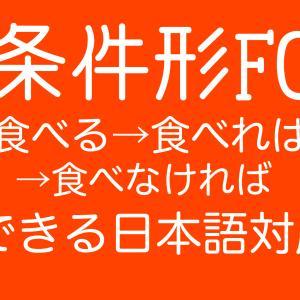 できる日本語 初中級 第9課で使う条件形のFC DLあり