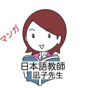 日本語教師必見マンガ「日本人の知らない日本語」プチネタバレ