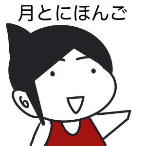 日本語教師向けマンガ紹介第2弾!「月(ゆえ)とにほんご 中国嫁日本語学校日記」プチネタバレ