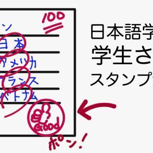 日本語教師の必需品スタンプとあいうえおカード100円ショップにある3アイテム
