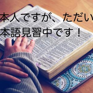 日本語教師向けマンガ第3弾!「日本人ですが、ただいま日本語見習い中です!言葉を愛する辞典編集者の毎日」