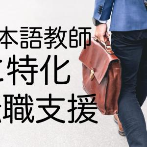 """日本語教師に特化した転職支援サービス""""日本語教師キャリア""""のご紹介"""