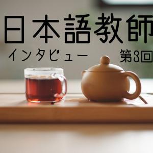 留学生のサポートがしたい 日本語教師インタビュー第3回レーガンさん