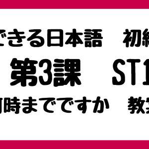 できる日本語 初級 第3課 ST1 何時までですか 教案
