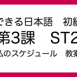 できる日本語 初級 第3課 ST2 私のスケジュール 教案
