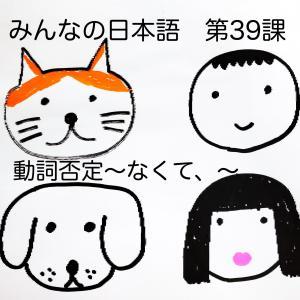 みんなの日本語 第39課 動詞否定~なくて、~ 練習B2イラスト DLあり