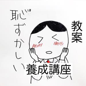 みんなの日本語 第39課 動詞否定~なくて、~ 恥ずかしの養成講座のときの教案