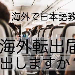 海外に日本語教師として行くとき、日本の住所は抜きますか?海外転出届を出すか出さないか