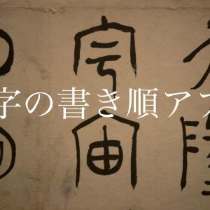 【日本語教師】漢字を教えるときに役に立つ無料アプリ「筆順」