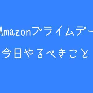 明日(13日)は年に1度のAmazon Prime day今日やるべきことを知って得しよう!