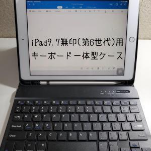 レビュー【COO iPad 9.7インチ キーボード一体型ケース】
