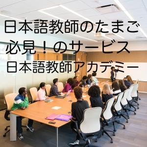 """日本語教師になりたい人必見!""""最短・最安で日本語教師の資格を取ろう!"""