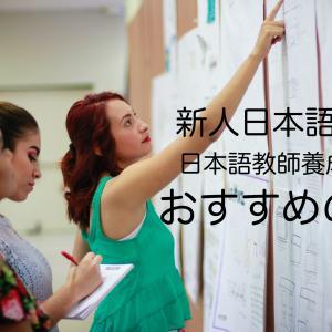 新人日本語教師&420時間日本語教師養成講座の学生さんにおすすめの本4冊