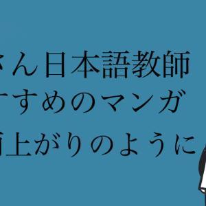 おじさん日本語教師におすすめ「恋は雨上がりのように」アニメ&映画