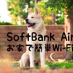 お家でWi-Fi SoftBank Airならどこのサービスがいい?得する代理店選び