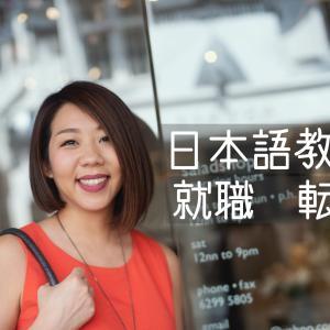 """日本語教師の就職、転職を支援するサービスに登録しませんか?""""日本語教師キャリア""""について"""
