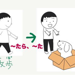 できる日本語初中級第5課ST2 【イラスト】〜たら、〜た DLあり