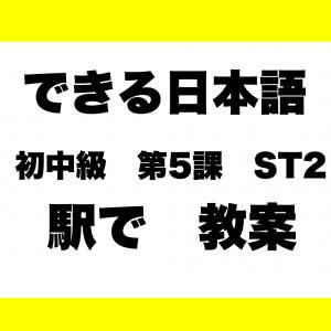 できる日本語 初中級 第5課 ST2 駅で 教案