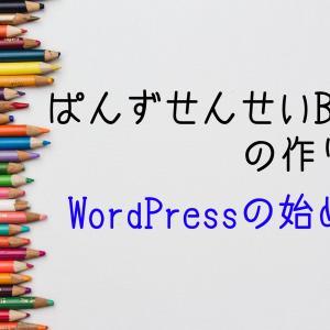 ぱんずせんせいBLOGの作り方(ブログの始め方)