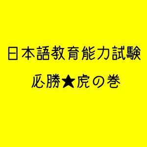 今ならもらえる「日本語教育能力検定試験 必勝★虎の巻」