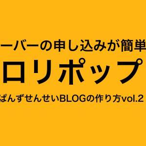 レンタルサーバーロリポップに無料体験してみよう(ブログの始め方vol.2)