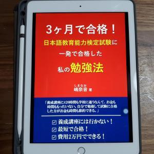 「3ヶ月で合格!日本語教育能力検定試験に一発で合格した私の勉強法: 養成講座には行かない!最短で合格!費用2万円以下でできる!/嶋奈音」レビュー