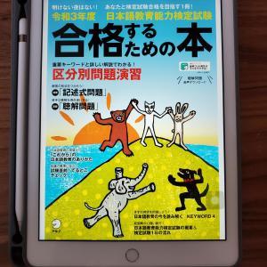 日本語教育能力検定試験の勉強をはじめました