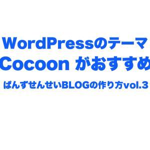 WordPressのテーマはCocoonがおすすめ(ブログの始め方vol.3)