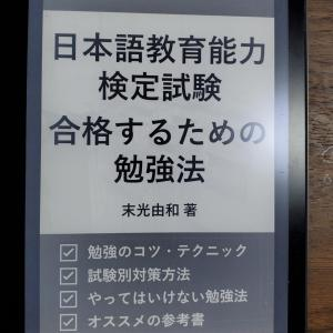 「日本語教育能力検定試験 合格するための勉強法/末光由和」レビュー