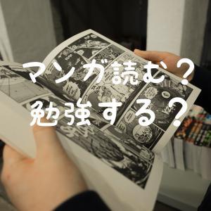 勉強する時間がなくなるよ(´;ω;`)「ドラゴン桜2」 1巻~14巻まで1円セール実施中
