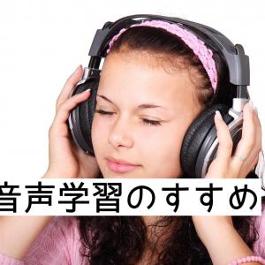 音声学習のすすめ①voicy編