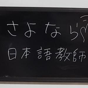 さよなら日本語教師