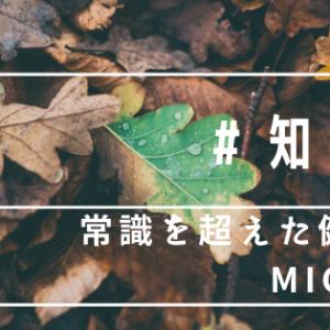 【知る】常識を超えた健康畳!(MIGUSA)