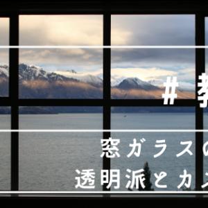 【教え】窓ガラスの種類!透明?カスミ?どっちがいいの?