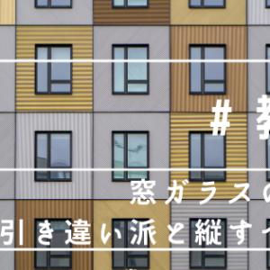 【教え】窓ガラスの種類!引き違い?縦すべり?どっちがいいの?