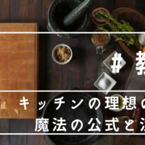 【教え】キッチンの理想の高さ!魔法の公式と注意点!