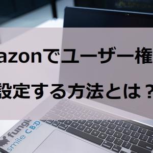 Amazonでユーザー権限を設定する方法とは?