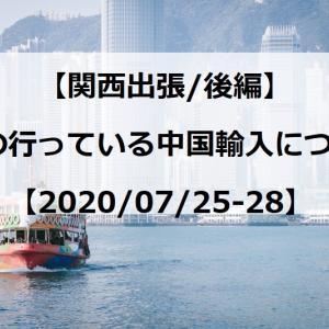 【関西出張/後編】中国輸入について【2020/07/25-28】