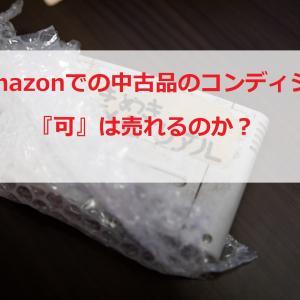 Amazonでの中古品のコンディション『可』は売れるのか?