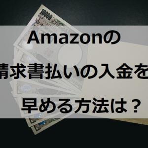 Amazonの請求書払いの入金を早める方法は?