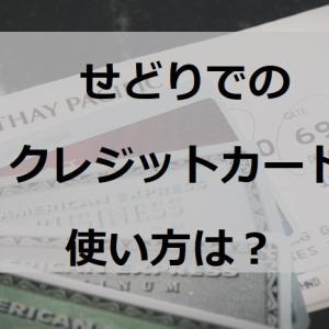 せどりでのクレジットカードの使い方は?