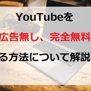 YouTubeの広告を消すブラウザは?【ブレイヴで解決!】