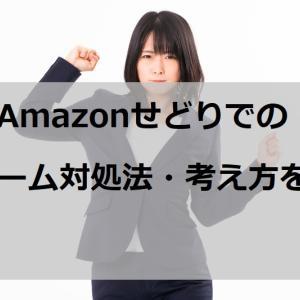 Amazonせどりでのクレームの対処法【ネット物販仕様】