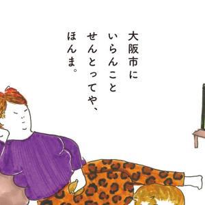 ごろ寝のオバチャンの汚ねーイラストにムカつく様な奴だから、東京に対抗心を燃やして大阪を都にしたいんだろ! 自分自身を見つめなおす必要があんじゃねーか?