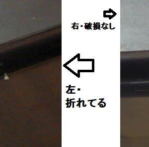 箸箱の蝶番折れ修理